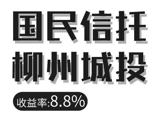 国民信托-柳州城投集合资金信托计划