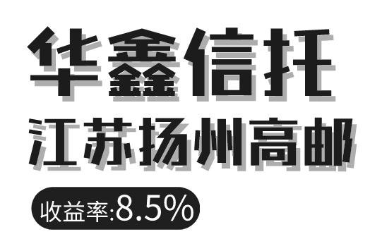 华鑫信托-江苏扬州高邮集合资金信托计划