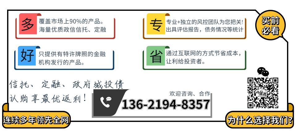中融信托-唐昇1号结构化集合资金信托计划