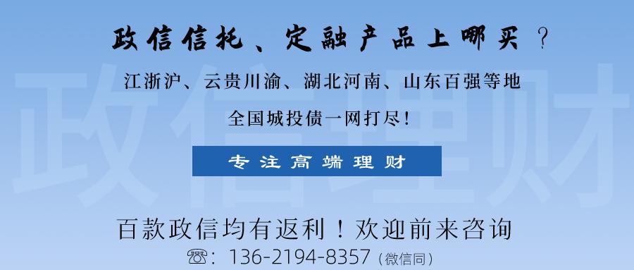 国民信托-兖州惠民城投投资集合资金信托计划