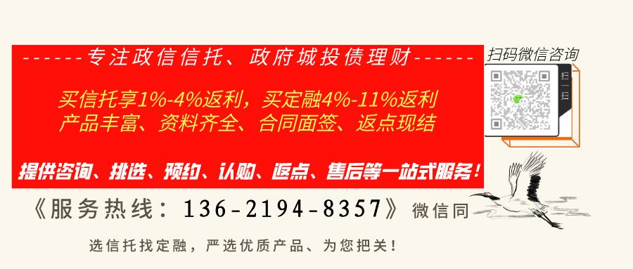 国通信托-方兴1380号盐城海瀛集合资金信托计划