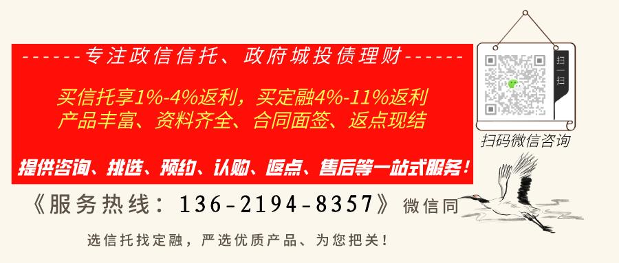 山西信托-信德53号潍坊地级市政信集合信托计划